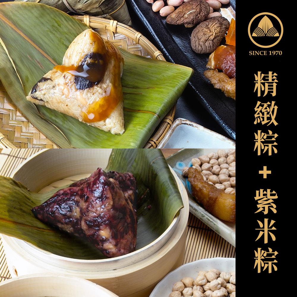 精緻粽10顆+紫米粽10顆