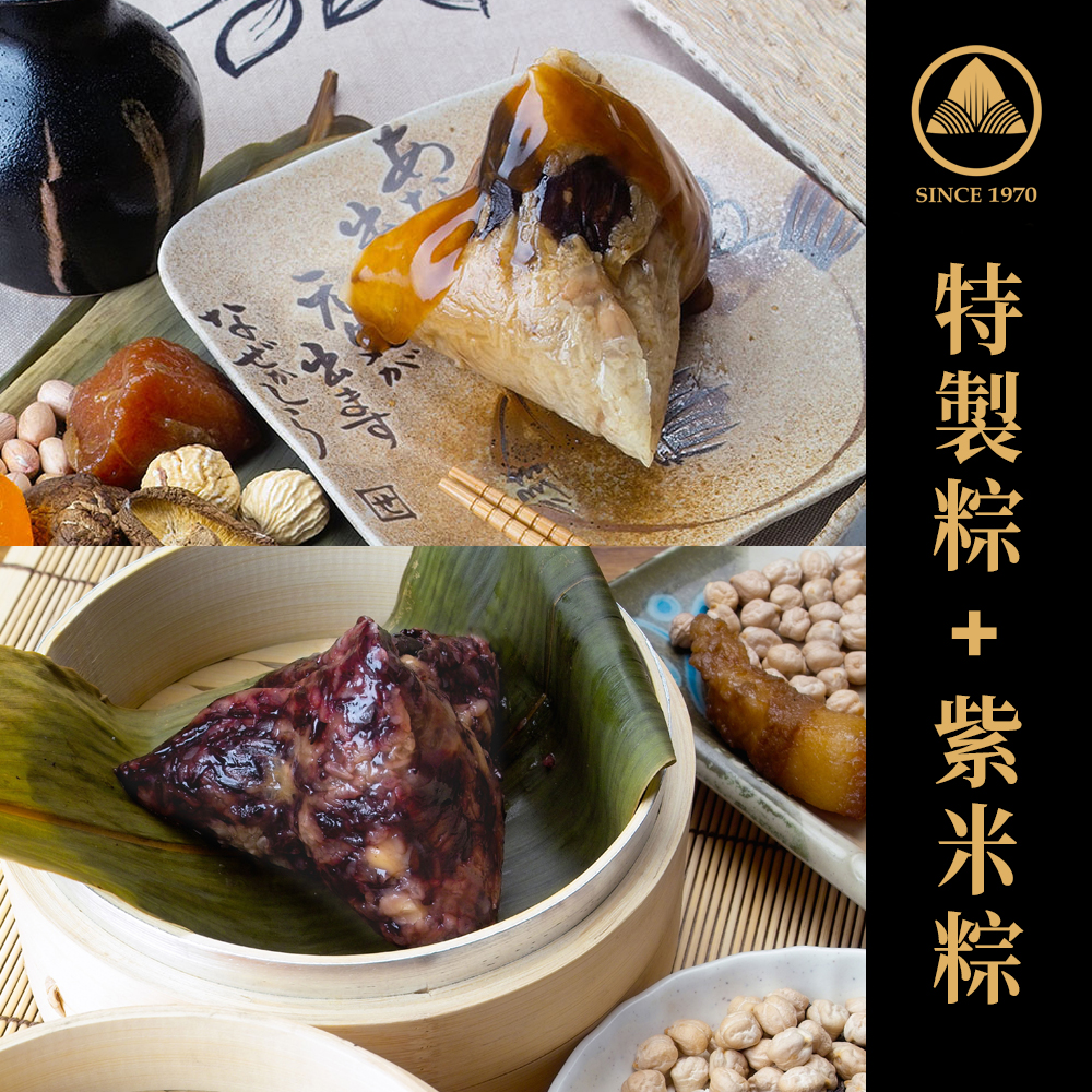 特製粽10顆+紫米粽10顆