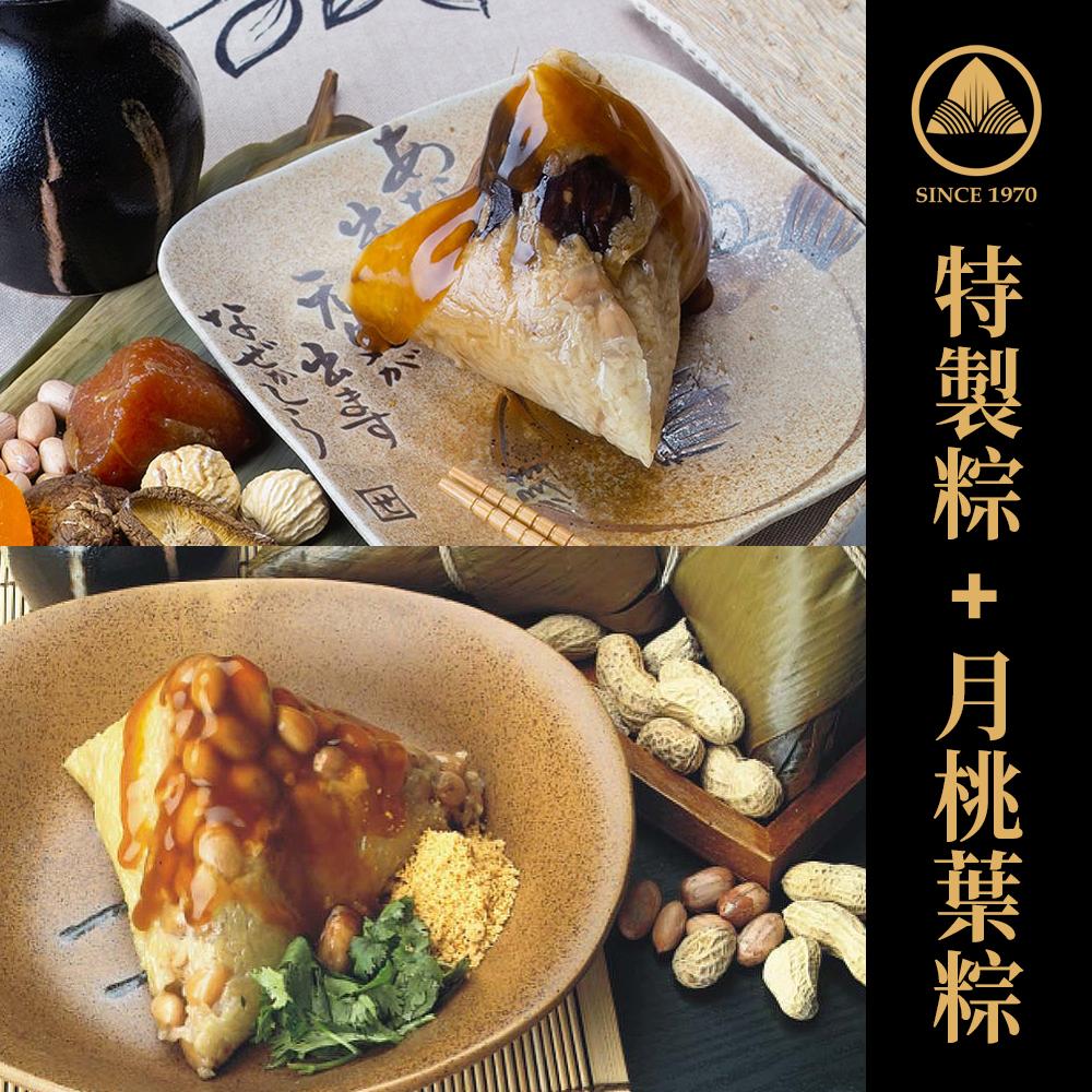 特製粽10顆+月桃葉菜粽10顆