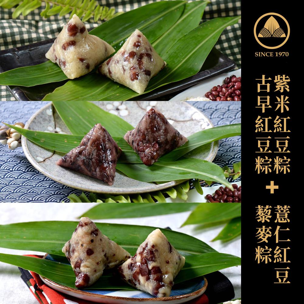 紫米紅豆粽12顆+古早味紅豆粽12顆+薏仁紅豆藜麥粽12顆